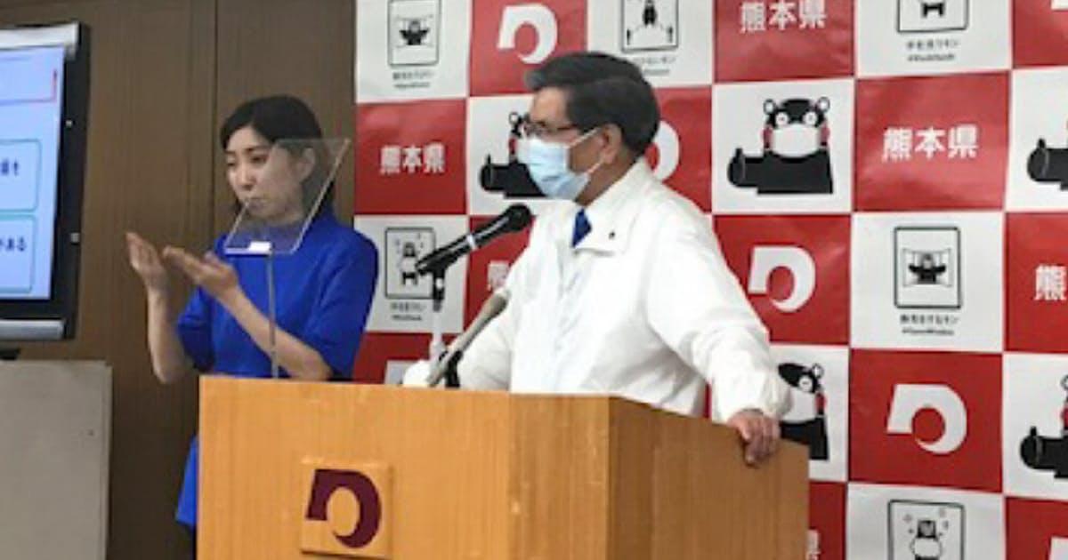 解除 緊急 事態 宣言 熊本 県