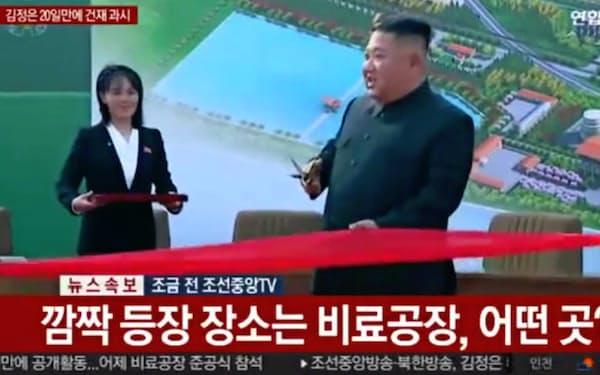 肥料工場の竣工式でテープカットに臨む北朝鮮の金正恩氏(右)。左の女性は実妹の金与正氏(2日、韓国・聯合ニューステレビの映像)
