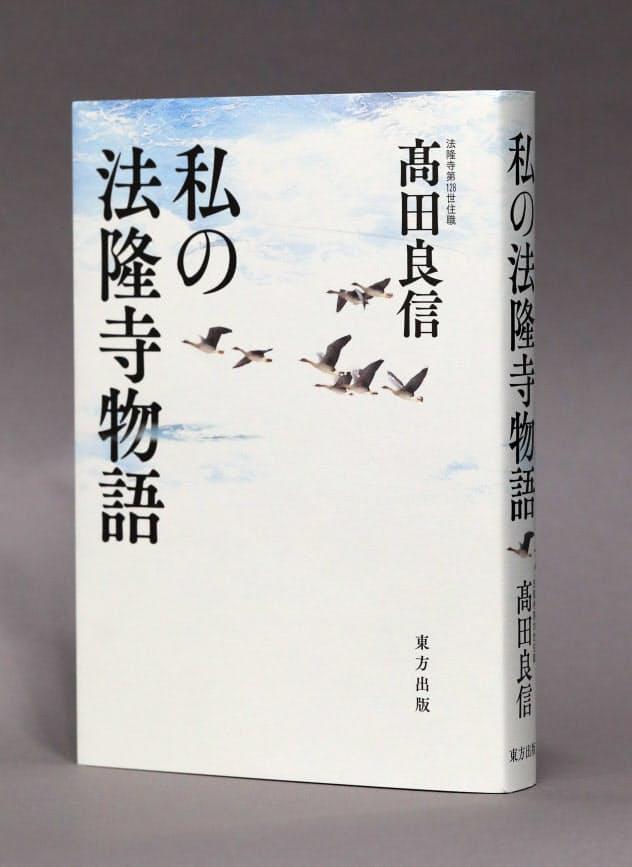 高田良信著 東方出版 2700円(税別)