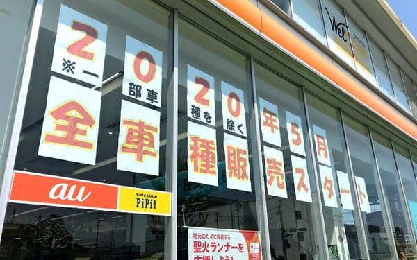 トヨタ販売店の店頭では全車種併売をアピール(愛知県豊田市)