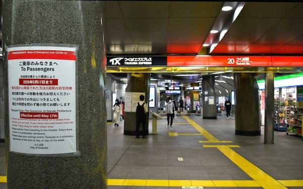 ウィズコロナ時代では東京への移動はリスクになった(茨城県つくば市のつくば駅)