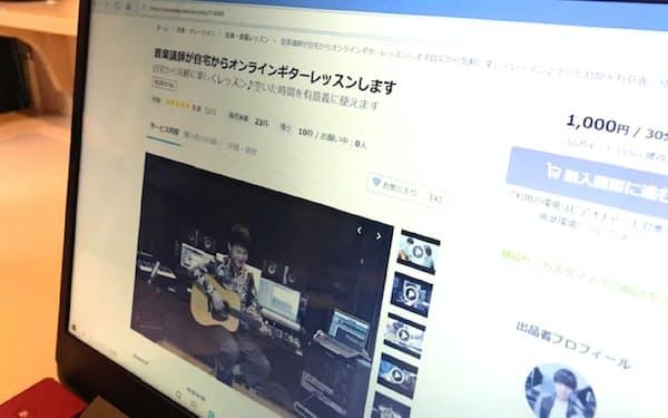 オンラインのレッスン環境に慣れた人は増えつつある(ココナラの「少年スタジオ」紹介サイト)