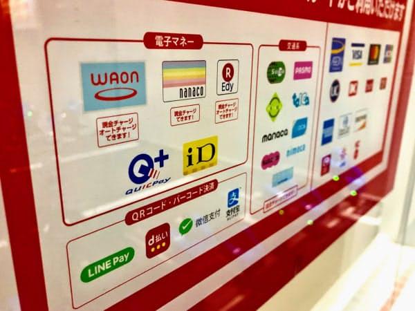 キャッシュレス決済サービスは乱立している(東京都内のドラッグストア)