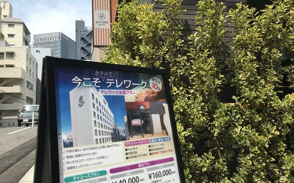 立て看板でテレワークプランをPRするホテル(東京・中央)