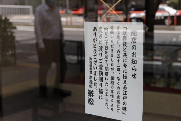 コロナを機に廃業を選ぶ事業者が増えている(13日、東京・中央)