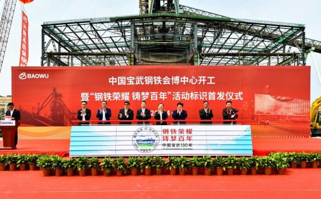 宝武は19年の粗鋼生産量で初めて世界首位に立った(同社提供)