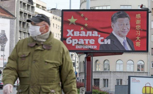 新型コロナが広がるベオグラード市内では、マスクを大量に送った中国政府に対し「習さん、ありがとう」と感謝を示す広告看板が登場した=ロイター