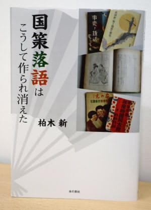 柏木新著 本の泉社 2000円(税別)