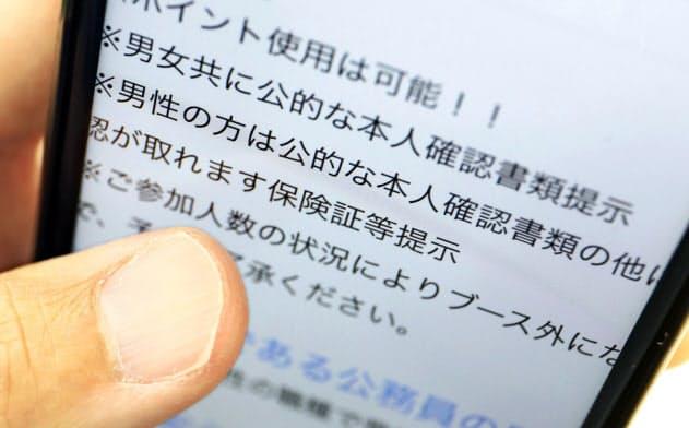職業限定の「婚活パーティー」では、参加者に公的な本人確認書類の提示を求める主催者も少なくない