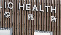 東京都は保健所との連携体制を強化する(都内の保健所)