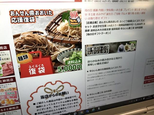 ネット通販で、観光地の名産品を集めた商品などの消費が増えている