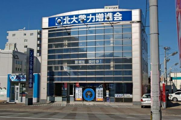 北大学力増進会は北海道を代表する学習塾だ(札幌市)