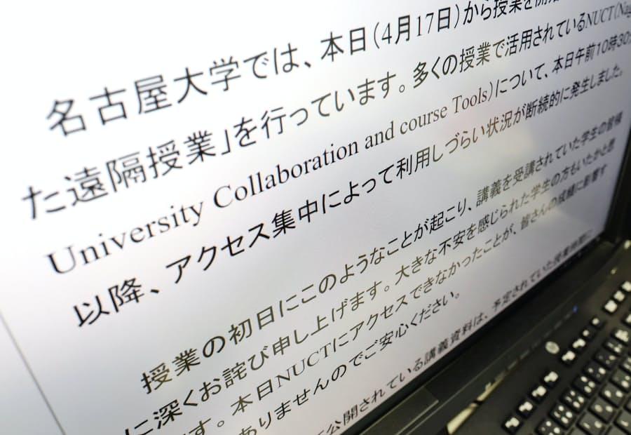 コロナ 名古屋 ウイルス 大学