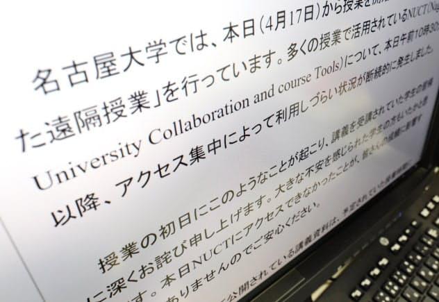 名古屋大は遠隔授業の導入初日に学内サーバーにアクセスが集中した