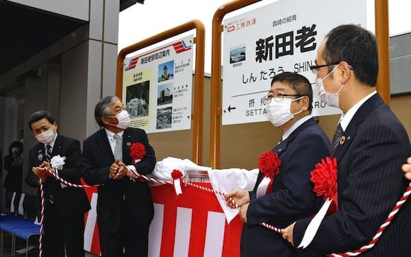 記念式典では、山本市長(右から2人目)らが駅名板の除幕式を行った(18日、岩手県宮古市)