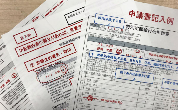 10万円給付金の申請書を自動処理する製品・サービスが自治体に広がっている
