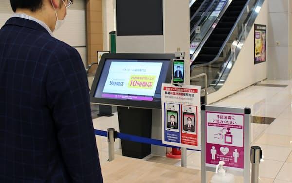 検温装置は自動で顔を判断する(18日、イオンモール福岡)