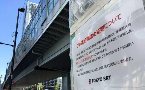 東京BRTの停留所「勝どきBRT」では運行開始延期が告知されている(東京都中央区)