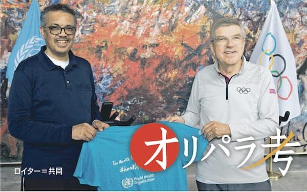 IOCのバッハ会長(右)は、健康増進で協力する覚書をWHOのテドロス事務局長と交わした