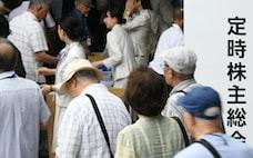 株主総会、6月開催か2段階か延期か 利点と課題を整理