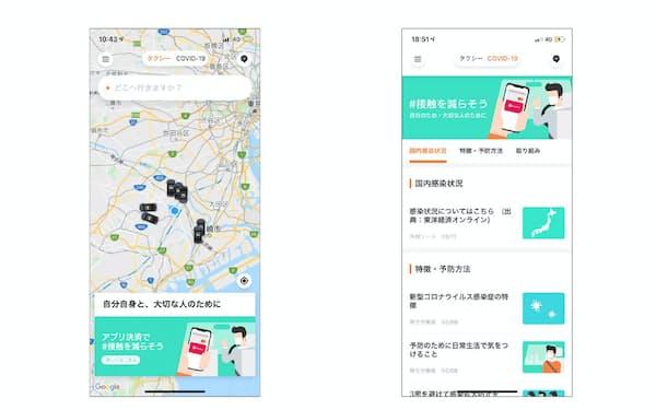 タクシー配車アプリで新型コロナ情報を表示(DiDiモビリティジャパン提供)