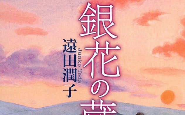 (新潮社・1700円)