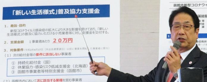 函館 給付 金 小規模事業者持続化補助金について(4/1更新)