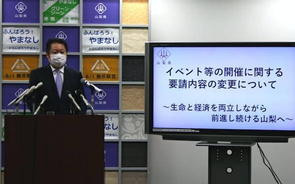 イベント開催の基準について説明する山梨県の長崎幸太郎知事(20日、甲府市内)