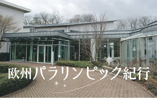 22年から国際パラリンピック委員会(IPC)の新本部となる旧州議事堂の建物(ドイツ・ボン)