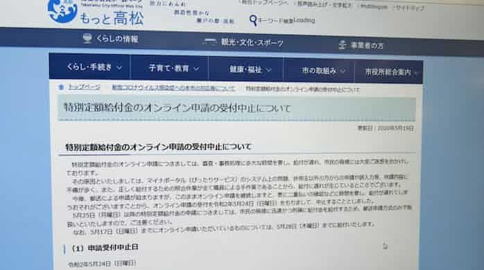 10 万 円 給付 金 オンライン 申請