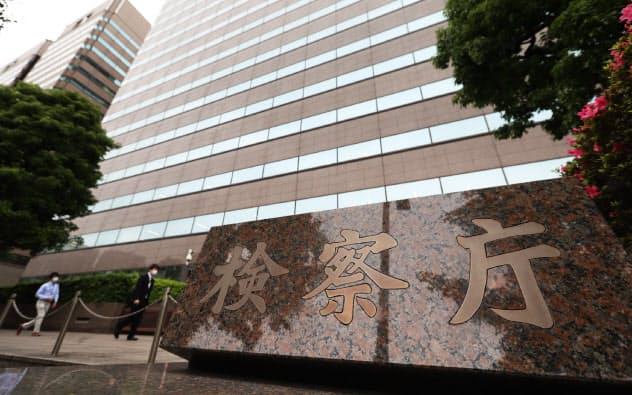 東京高等検察庁が入る合同庁舎(21日午前、東京・霞が関)