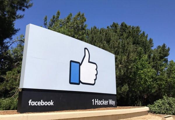 フェイスブックは各地で大規模なオフィスの整備を進めてきた(米カリフォルニア州メンロパーク市の本社)