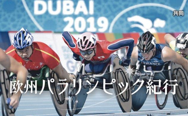 IPCが統括し、開催したパラ陸上の世界選手権(2019年、ドバイ)。IPCは現在、国際競技連盟(IF)が本来担う機能を切り離し、独立させる改革を勧めている。