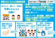 消費者庁が公開した「新しい生活様式」についての特設サイト=共同