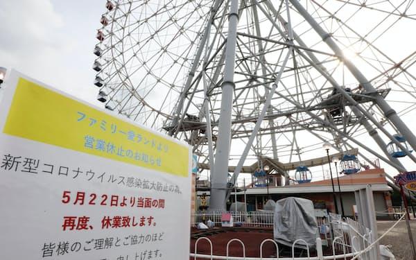17日に営業を再開し、再び休業となった「ファミリー愛ランド」(22日、愛知県長久手市)