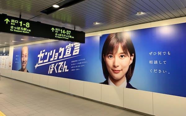 北電はテレビCMや広告にも力を入れる(19年、札幌市)