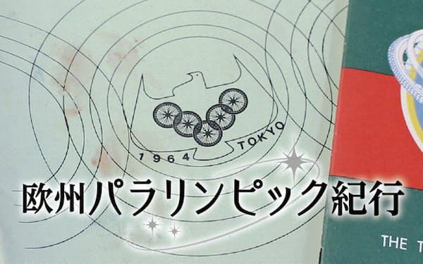 1964年東京パラリンピックの開会式次第に描かれたロゴ(英国ストーク・マンデビルのナショナル・パラリンピック・ヘリテージ・センター展示)