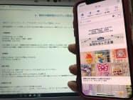 TDRのグッズがアプリから購入できる