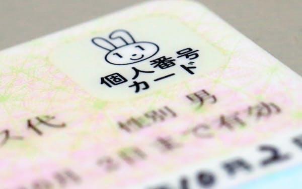 マイナンバーカードで個人を認証する