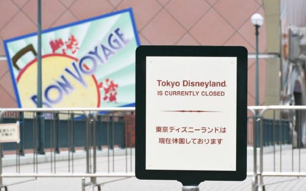 東京ディズニーランドの休園を示す看板(千葉県浦安市)=今村幸祐撮影