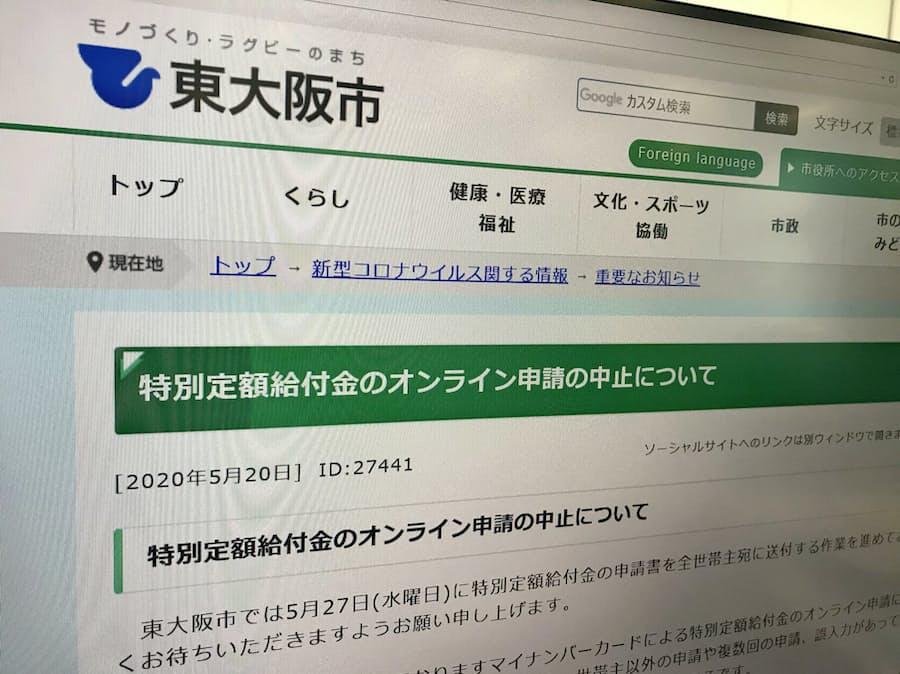 大阪市 10万円給付 淀川区