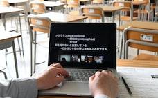 オンライン教育の可能性(複眼)