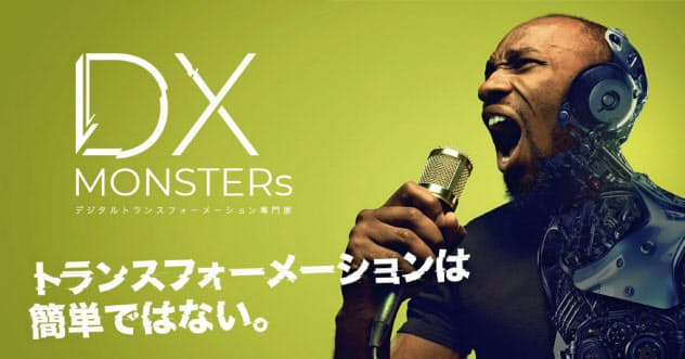 サーキュレーションの新サービス「DX MONSTERs」のサイトイメージ