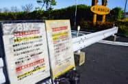 東京五輪のサーフィン競技会場でもある千葉県一宮町の海岸で駐車場の閉鎖を伝える看板(4月中旬)=共同