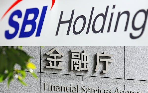 SBIはOBだけでなく、金融庁との距離も縮めてきた