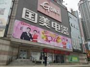 国美零售は中国の各地で家電販売店を運営している(29日、遼寧省大連市)