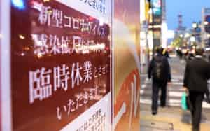 休業要請などの影響で小売り販売は大きく落ち込んだ(名古屋市)