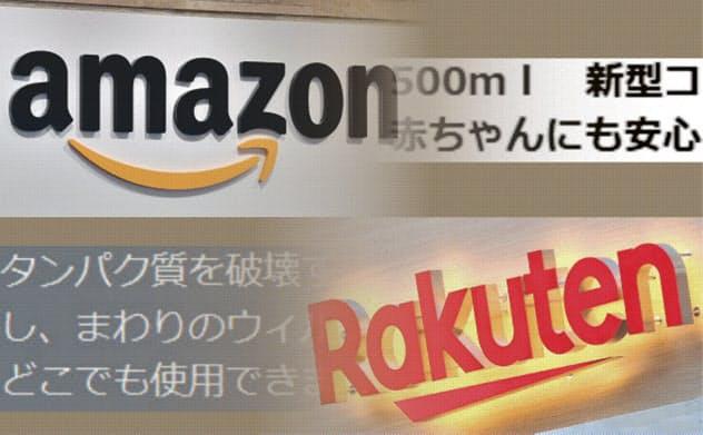 「コロナ対策品」違法表示疑い横行 Amazonなど通販