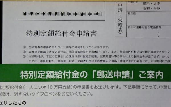 給付金の申請書