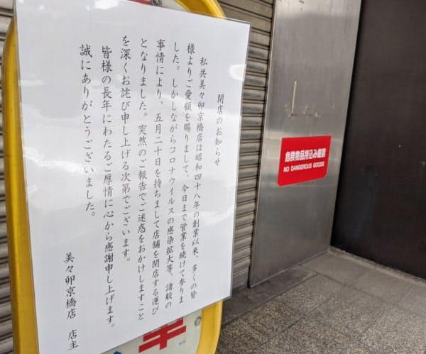 うどんすきで知られる東京美々卯も、「手元資金があるうちに」と閉店し清算を選んだ(東京・中央の京橋店)